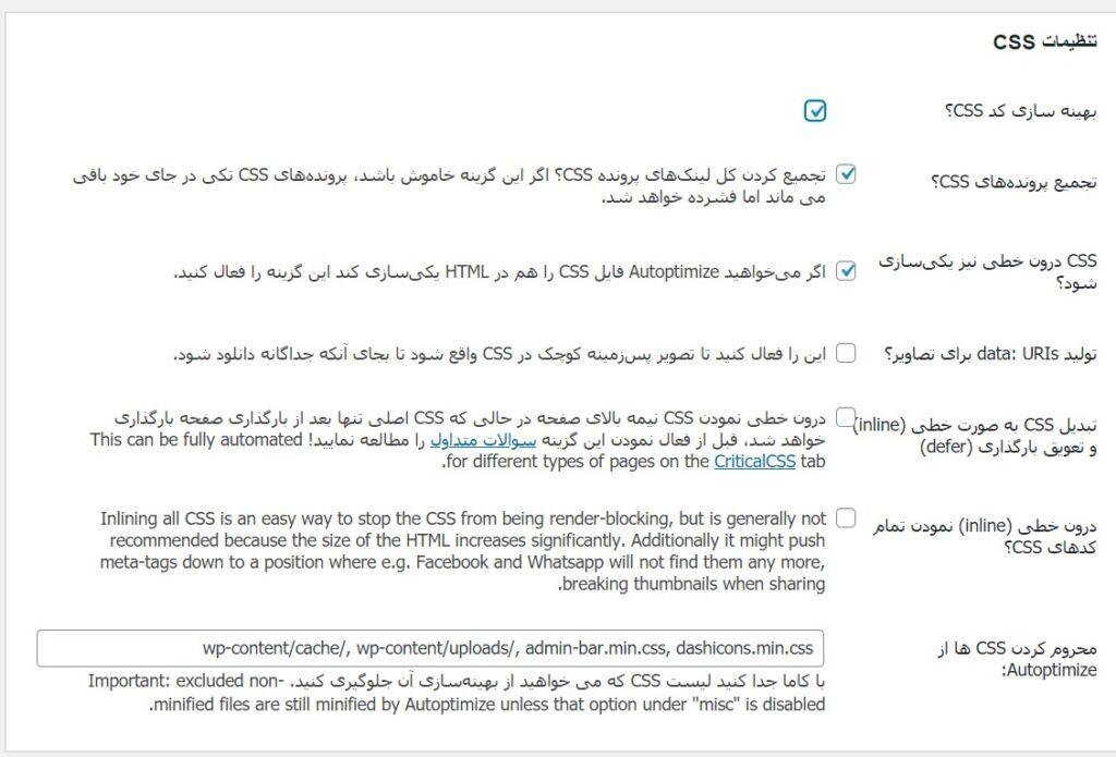 تنظیمات CSS در افزونه Autoptimize