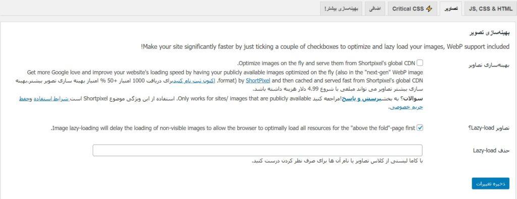 بهینه سازی تصاویر در افزونه autoptimize