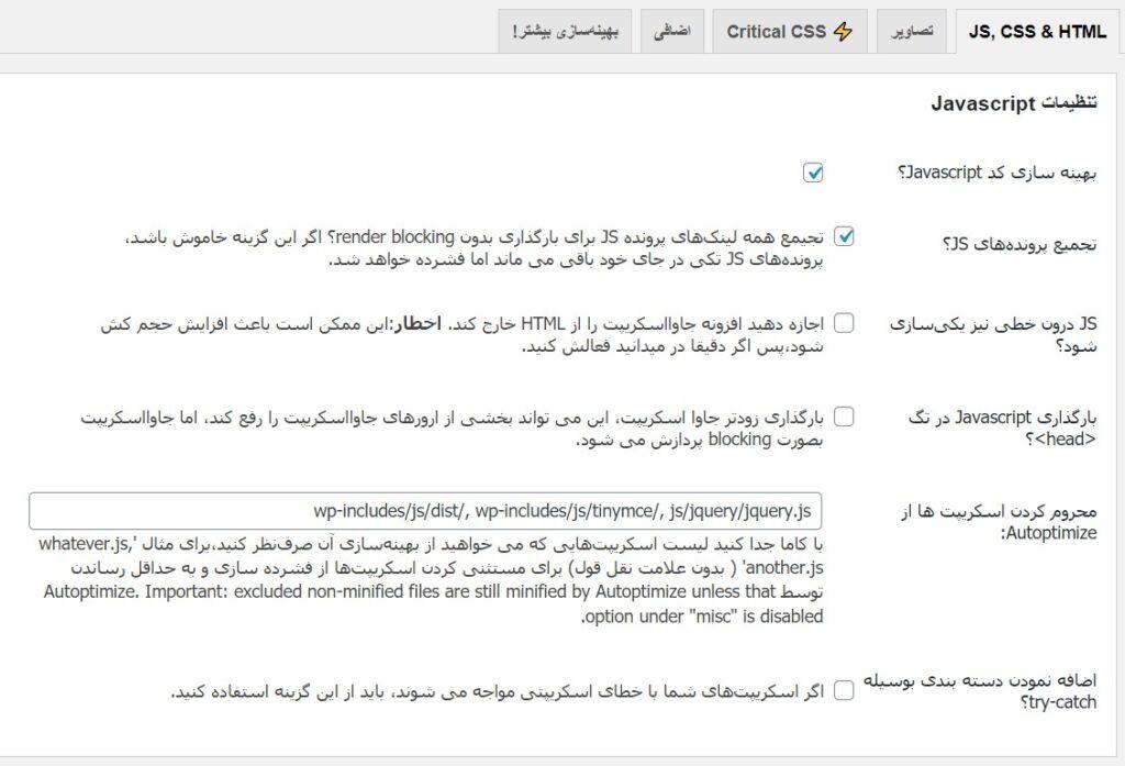 تنظیمات Javascript در افزونه Autoptimize