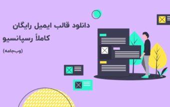 +10 قالب ایمیل HTML رسپانسیو رایگان
