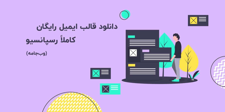 قالب ایمیل HTML رایگان