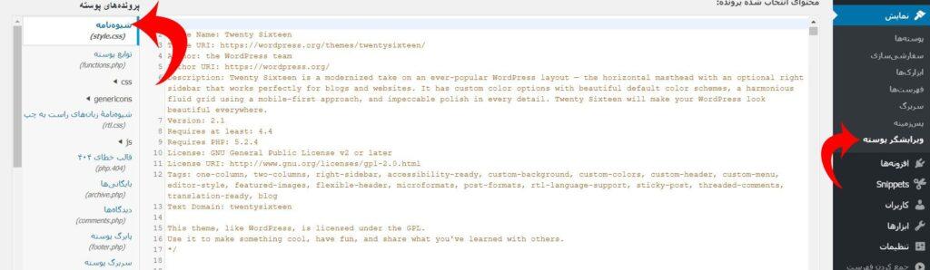 ویرایش استایل CSS قالب وردپرس از طریق کدهای قالب