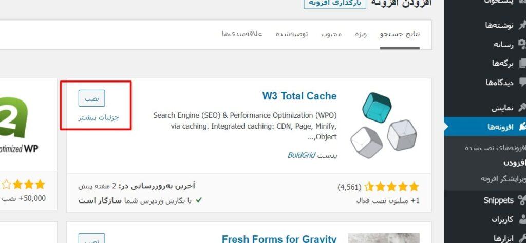 نحوه نصب افزونه W3 Total Cache