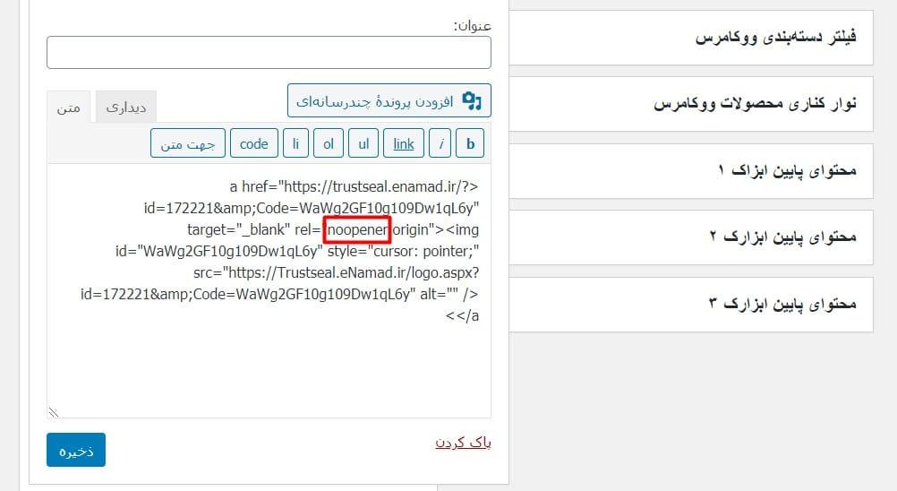 حذف کد اضافه شده اتوماتیک به اینماد در وردپرس