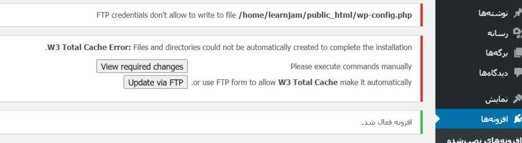 خطاها احتمالی بعد از نصب افزونه W3 Total Cache