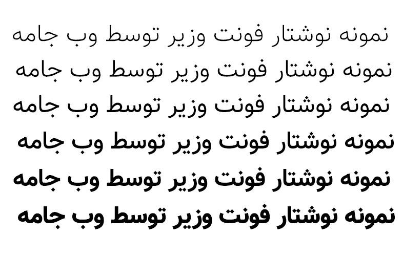 نمونه نوشتار و دانلود رایگان فونت فارسی وزیر ( رایگان )