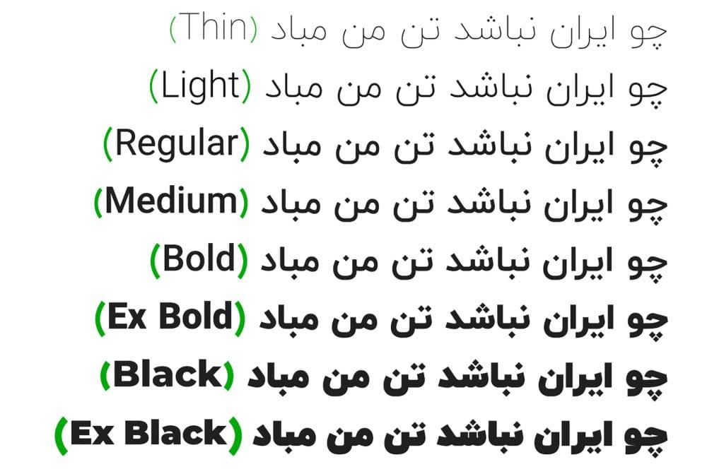 نمونه نوشتار و دانلود رایگان فونت فارسی ایران یکان ( رایگان )