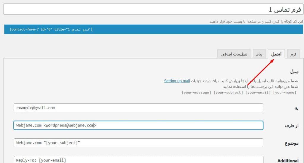 رفع مشکل ارسال ایمیل توسط افزونه فرم تماس 7 ( Contact Form 7 )