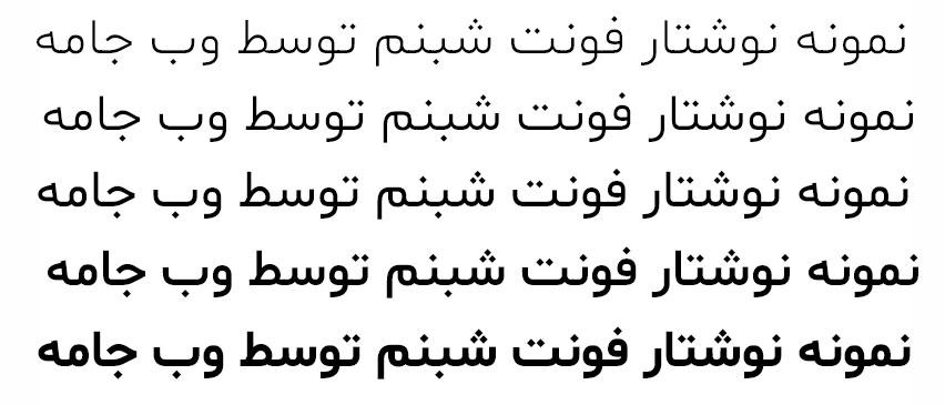 نمونه نوشتار و دانلود رایگان فونت فارسی شبنم ( رایگان )