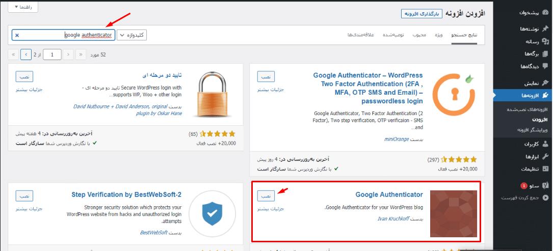 نصب افزونه google authenticator وردپرس