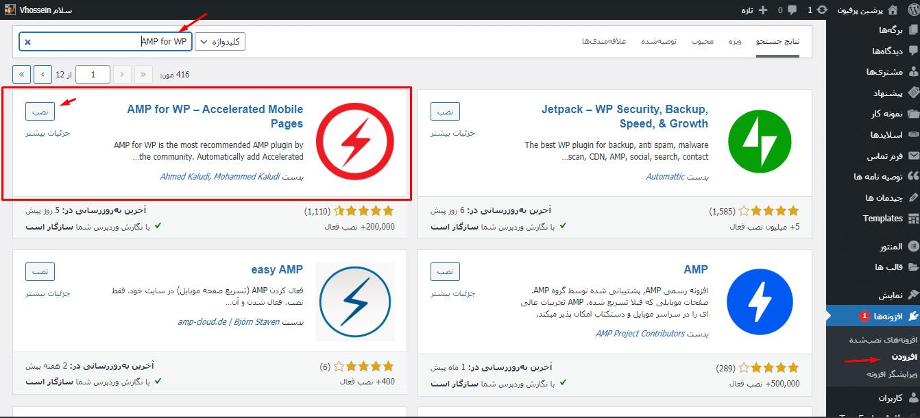 نصب افزونه AMP for WP