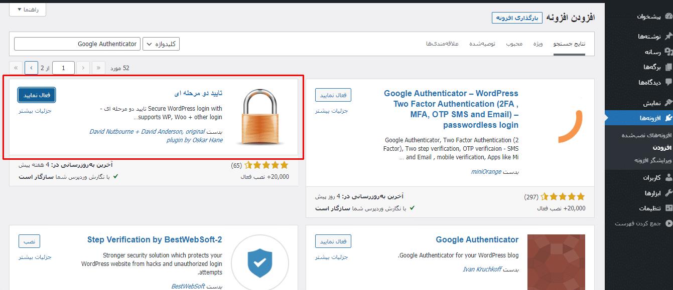 وردپرس افزونه گوگل authentication