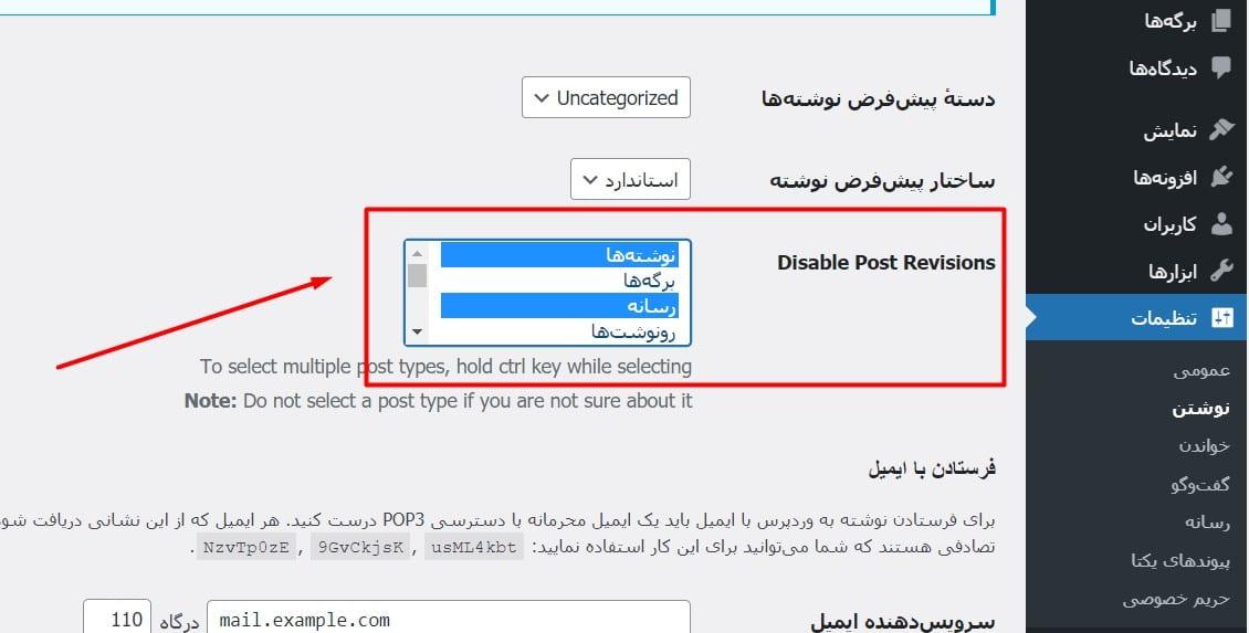 بازبینی یا revisions در وردپرس : بهینه سازی و مدیریت نسخههای بازبینی در برگهها و پستها