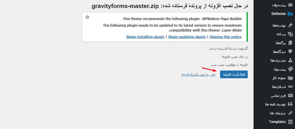 gravity-active