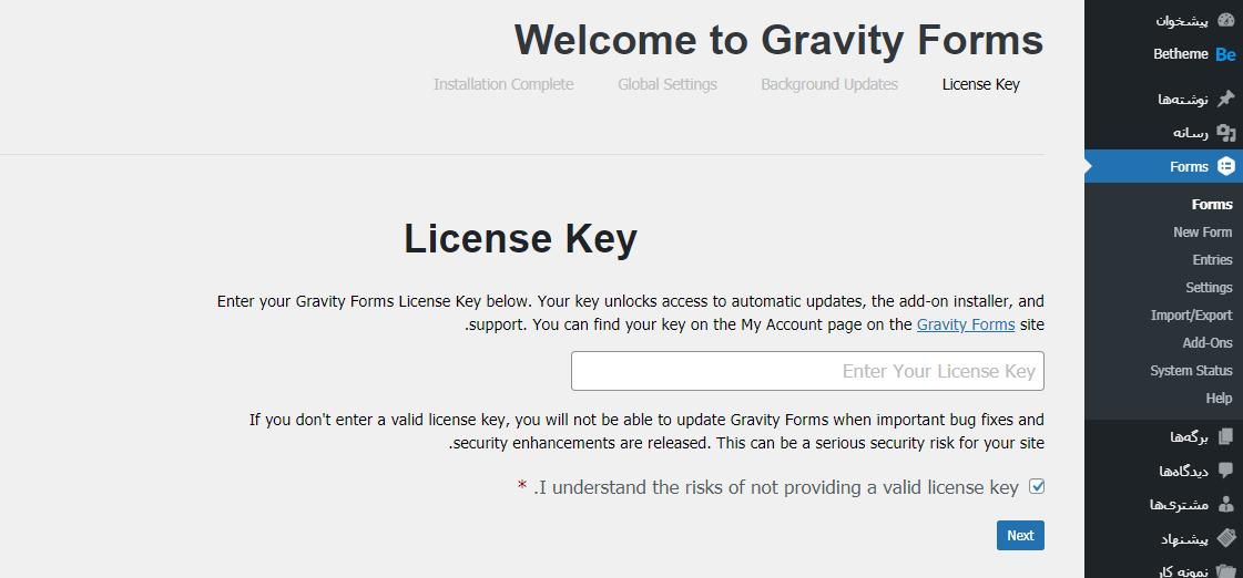 gravity-active-license
