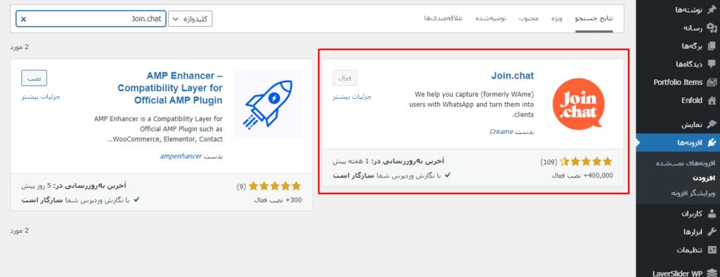 استفاده از افزونه join.chat در ورپرس