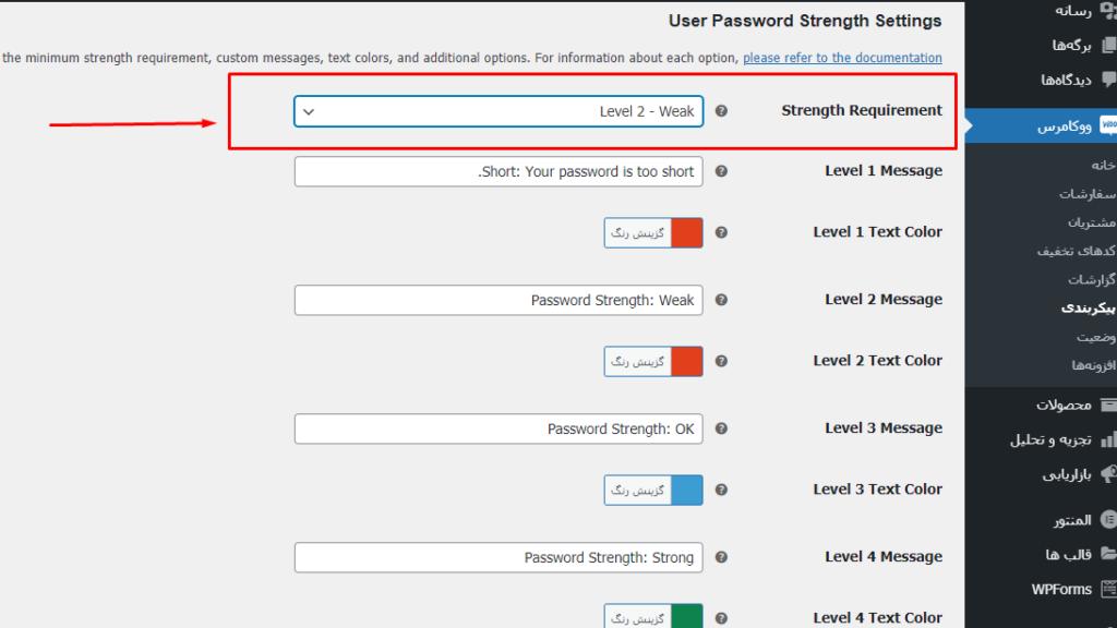 WC Password Strength Settings کانفیگ