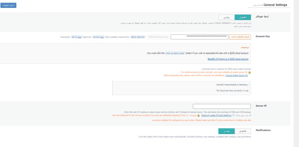 LiteSpeed Cache نصب و فعال سازی