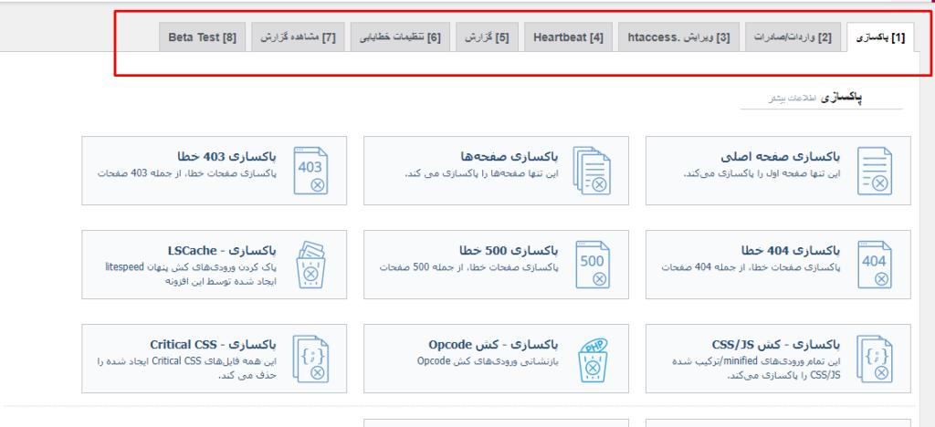 LiteSpeed Cache  جعبه ابزار