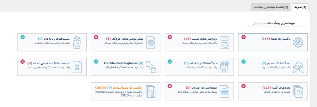 database  LiteSpeed Cache