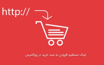 ساخت لینک مستقیم افزودن به سبد خرید در ووکامرس