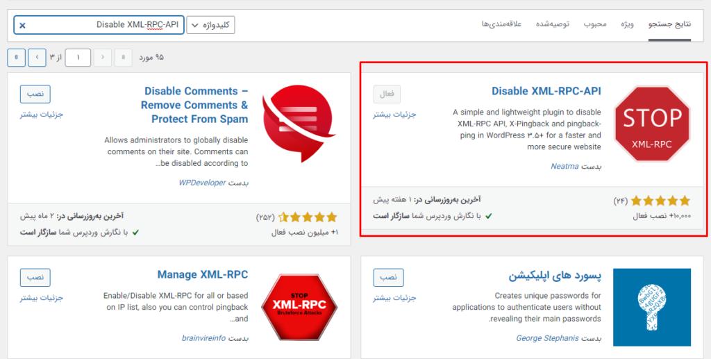 نصب و فعال سازی Disable XML-RPC-API