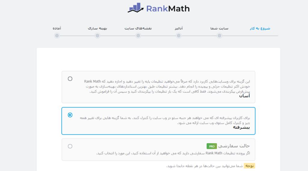 آموزش افزونه وردپرس Rank Math SEO